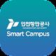 인천항만공사 스마트캠퍼스