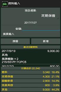 汽車保養紀錄 Screenshot