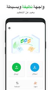 تطبيقات بيت المشاركه – مشاركة التطبيقات inShare 3