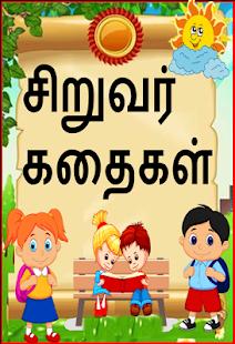 Moral Stories For Kids In Tamil