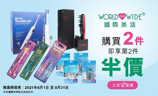 World-Wide-Daily國際美活_760X460.jpg
