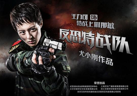 Anti-Terrorism Special Forces China Drama