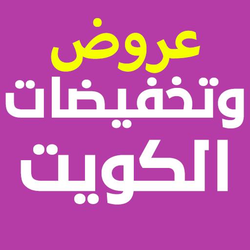 عروض وتنزيلات الكويت file APK Free for PC, smart TV Download