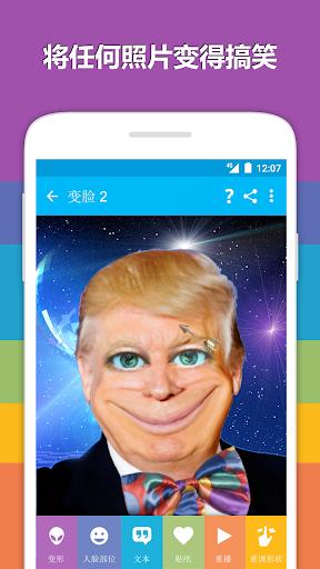 变脸 2 screenshot 1