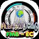 TN Chitta FMB A.Regi EC - Tamilnadu Land Records for PC Windows 10/8/7