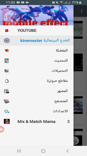 دروس منتاج  kinemaster 3.0 screenshots 2