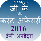 Daily GK Current Affairs Hindi