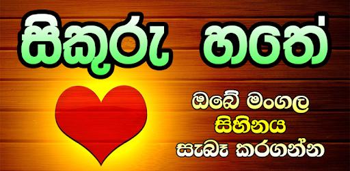 Sikuru Hathe - Sri Lanka - Apps on Google Play