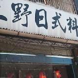 三野日式料理(小莊壽司)
