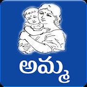 Amma Kavithalu Telugu Poetry