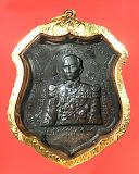 เหรียญกรมหลวงชุมพร ปากน้ำประแสร์ ปี 12