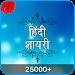 25000+ hindi picture shayari icon