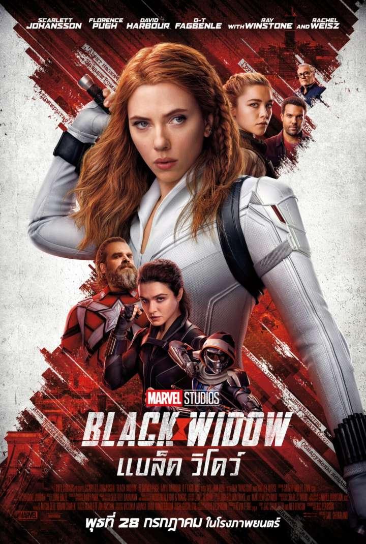 Black Widow (ภาพยนตร์) - Pantip