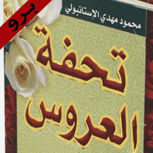 كتاب تحفة العروس برو