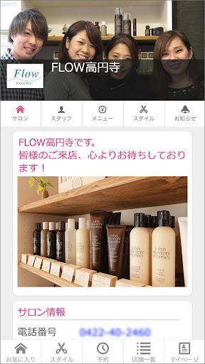 Flow u9ad8u5186u5bfa 2.0 Windows u7528 1