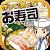 お寿司の達人~つくって売ってお店をでっかく!~ file APK for Gaming PC/PS3/PS4 Smart TV