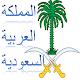دستور المملكة العربية السعودية Saudi Arabia Const Download for PC Windows 10/8/7