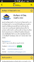 Screenshot of Thailand YellowPages
