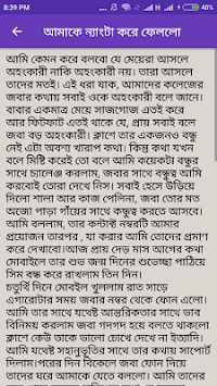 Download Bangla choti golpo shiter rater chodachudi by App