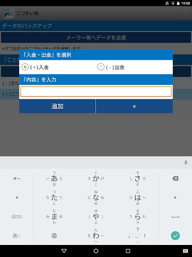 無料财经Appのこづかい帳|HotApp4Game
