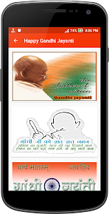 Gif Happy Gandhi Jayanti Collection 2017 - náhled