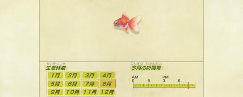 4 月 釣れる 魚 あつ 森