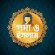 পর্দা ও ইসলাম Islame Narir Porda for PC Windows 10/8/7