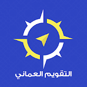 App Omani Calendar APK for Windows Phone