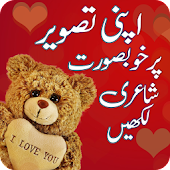 Write Urdu On Photos - Lite