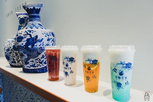 台中北區飲料 一中商圈「青釉茶事」,主打中國風青花瓷飲品,推薦融合不同新鮮水果的奶蓋!
