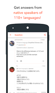HiNative - Learn Languages- screenshot thumbnail