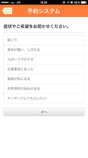 u5b89u4e95u63a5u9aa8u9662 1.0.1 Windows u7528 2