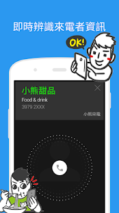 小熊來電通知- screenshot thumbnail