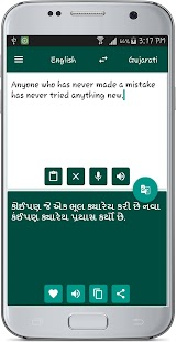 English Gujarati Translate - náhled