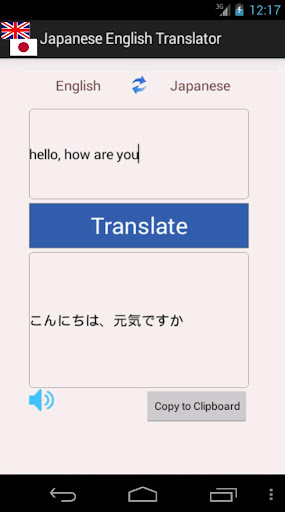 玩書籍App|Japanese English Translator免費|APP試玩