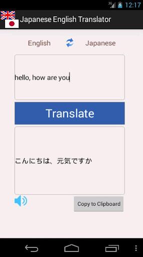 玩書籍App|日本の英語翻訳免費|APP試玩