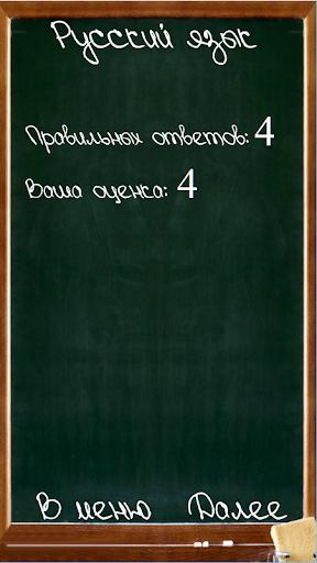 u0422u0435u0441u0442 u043fu043e u0440u0443u0441u0441u043au043eu043cu0443 u044fu0437u044bu043au0443 0.1.0 screenshots 5