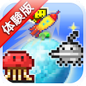 【体験版】アストロ探検隊 Lite icon
