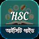 এইচএসসি আইসিটি গাইড - hsc ict guide bangla Download for PC Windows 10/8/7