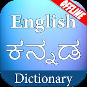 English Kannada Dictionary