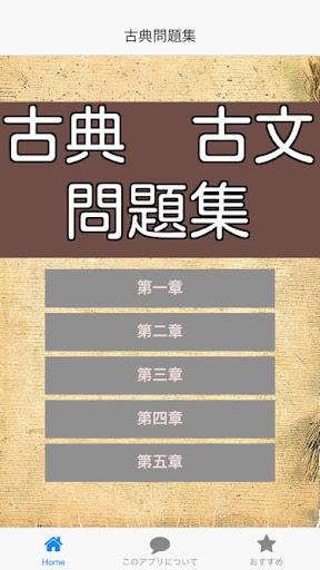古典クイズ 試験に出る古文・古典文学問題集 高校生 大学受験