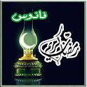 صور فانوس رمضان icon