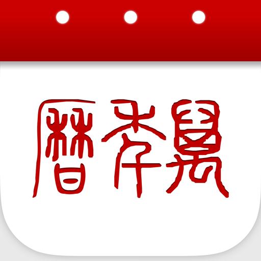 万年历 (app)