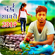 Dard Shayari 2019 Download on Windows