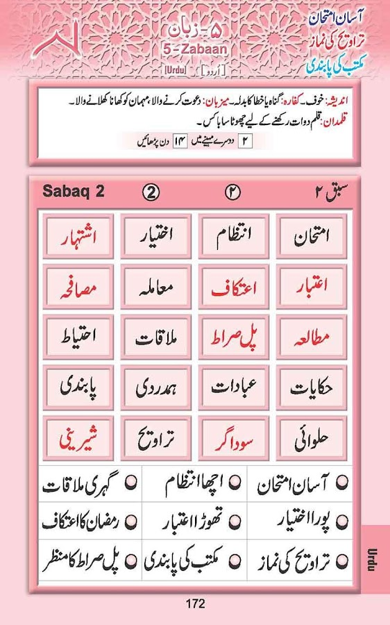 Deeniyat 3 Year Urdu - English- screenshot