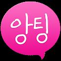 (앙팅 즐팅 통합) 앙팅즐팅 톡톡 랜덤채팅 icon