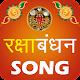 Download Raksha Bandhan Songs HD रक्षाबंधन गाने mp3 For PC Windows and Mac