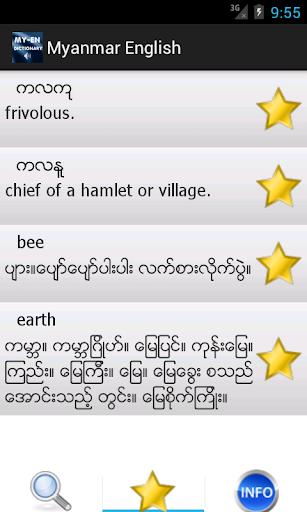 Myanmar English Dictionary  screenshots 5