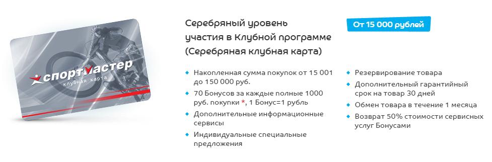 serebryanaya karta