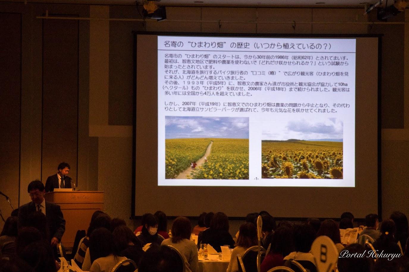 名寄の「ひまわり畑」の歴史